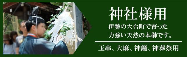神社様 伊勢の大台町で育った 力強い天然の本榊です。「玉串、大麻、神籬、神葬祭用」